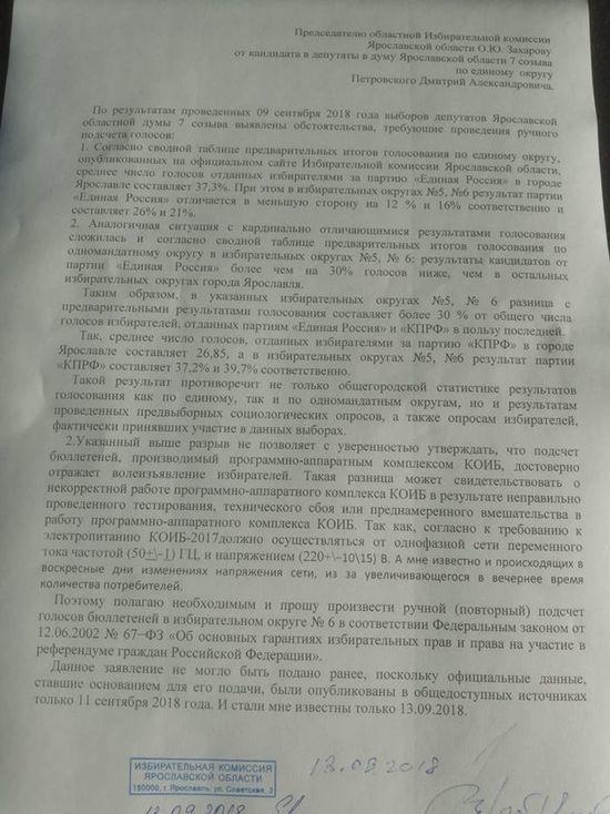 Ярославские единороссы требуют пересчета голосов