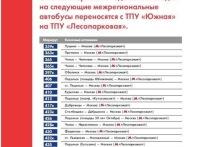 Изменилась конечная остановка автобуса «Серпухов – Москва»