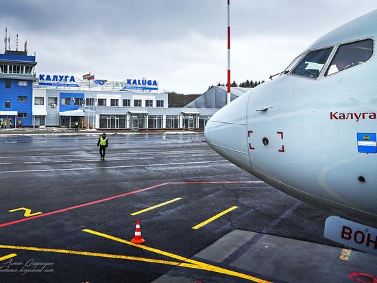 Калуга добавила к субсидируемым еще два авианаправления
