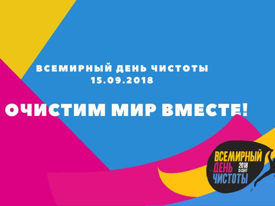 15 сентября в Орловской области пройдёт как День Чистоты