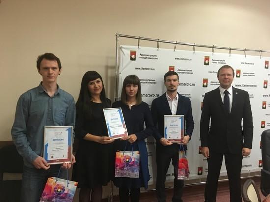 В Кемерове определили победителей конкурса молодых предпринимателей