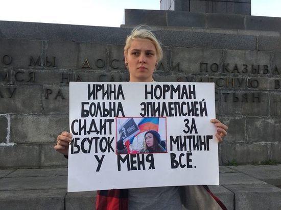 Екатеринбургскую сторонницу Навального, страдающую эпилепсией, оставили в спецприемнике