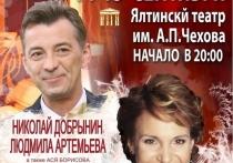 Театральная афиша Крыма с 14 по 19 сентября