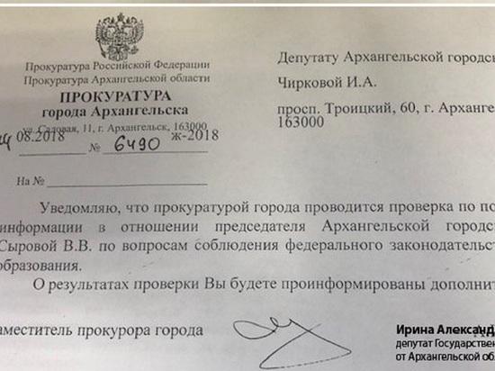 Очередной скандал об образованности представителей власти разразился в Архангельске
