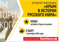 Крым в истории Русского мира: викторина для соотечественников
