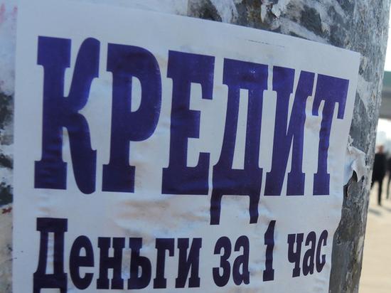 Для подпольных ростовщиков в Госдуме предложили ввести