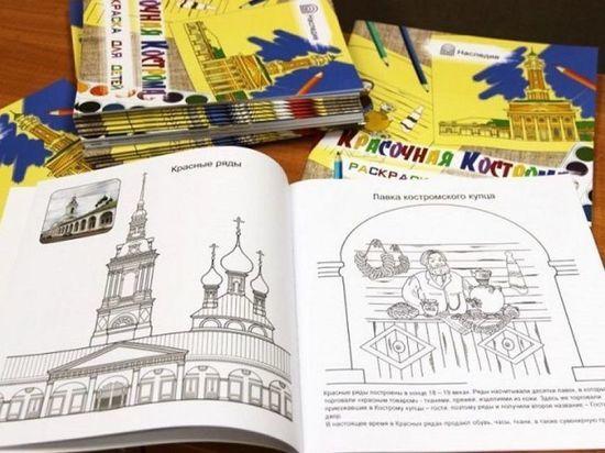 800 костромских ребятишек получат в подарок раскраски с древними городами