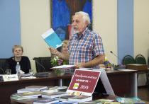 На Ставрополье прошло главное книжное событие года