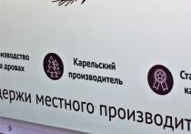 В Карелии может появиться торговый дом с местной продукцией