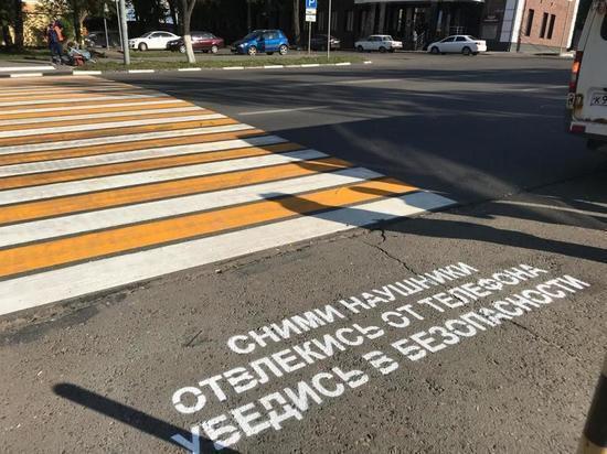 В Туле начали маркировать тротуары предупреждающими надписями