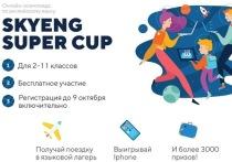«Ростелеком» поддержит онлайн-олимпиаду по английскому языку Skyeng Super Cup