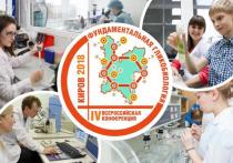 В ВятГУ съедутся ведущие российские и зарубежные гликобиологи
