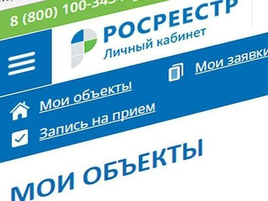 Росреестр Тверской области предупреждает о сайтах-двойниках