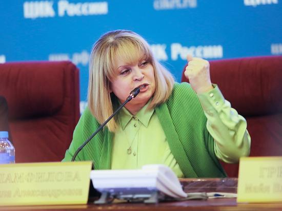 Памфилова выступила за отмену итогов выборов губернатора Приморья