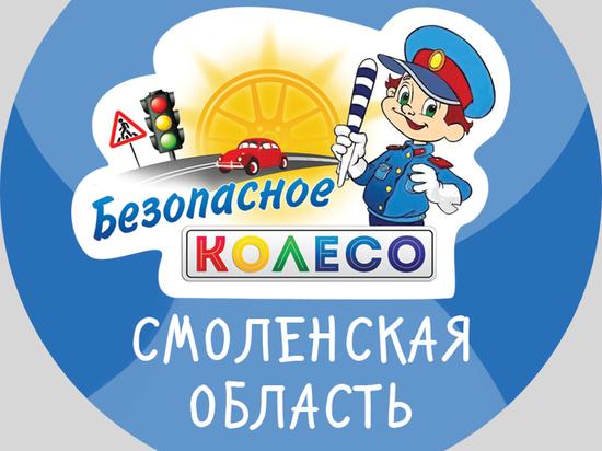 В Смоленске будут соревноваться юные инспекторы дорожного движения