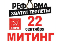 Жителей Улан-Удэ приглашают на «решающий» митинг против социального террора