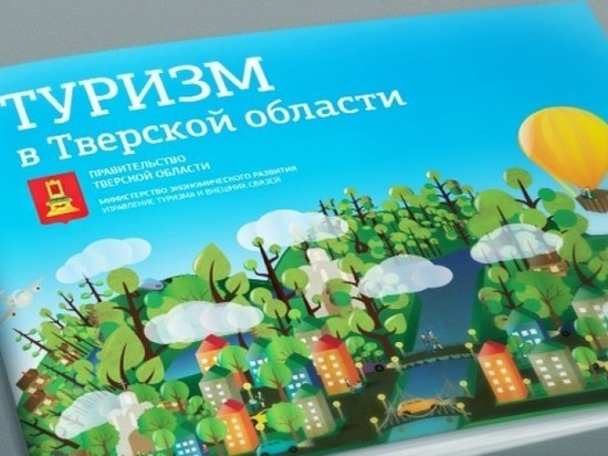 В Твери пройдет 2-й туристский форум