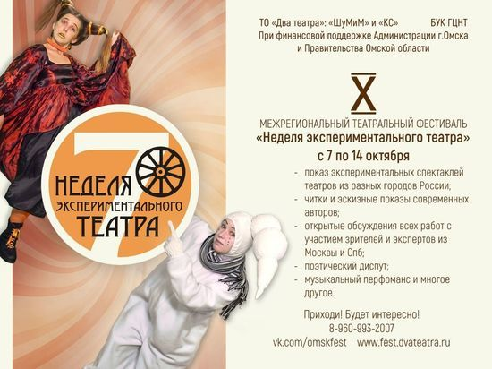 «Экспериментальный театр» в Омске!
