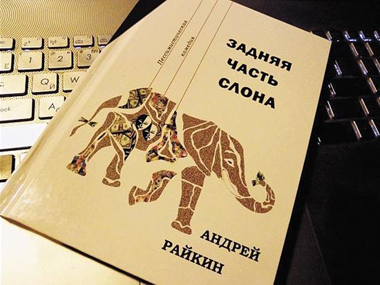 Зад слона как зеркало русской коррупции