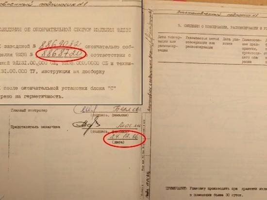 Минобороны РФ подтвердило подлинность документов по MH17