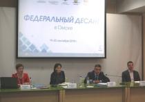 В Омске предложили преобразовать «боль» бизнеса в инициативу