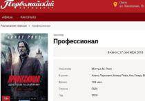 Кинотеатр «Первомайский» уже вывесил афишу на сентябрь