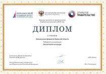 Департамент финансов Брянской области награждён дипломом первой степени в конкурсе Министерства финансов Российской Федерации