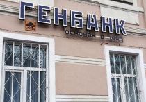 На спасение крымского Генбанка тайно выделили 20 млрд рублей