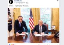 Дуда при подписании документа стоит слегка наклонившись, и Трамп сидит. Этот факт стал повод для насмешек и критики в соцсетях: некоторые сочли, что польский президент позволил унизить себя и всю страну