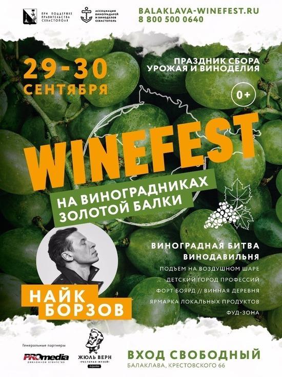 #WineFest 2018 в Балаклаве: зоопарк, винная битва и Найк Борзов