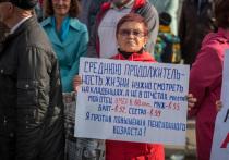 Барнаульцы продолжают активно выражать свое отношение к изменениям пенсионной реформы