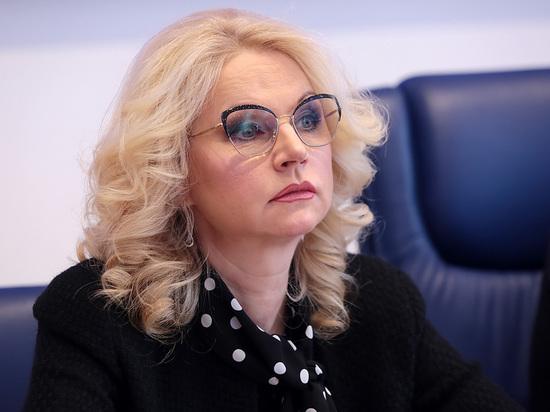 Голикова рассказала, как «мутирует» социалка в России