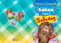 В Улан-Удэ расскажут байки про Бабайку