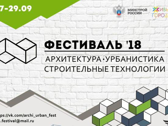 В Орле пройдёт фестиваль «Архитектура, урбанистика и строительные технологии»