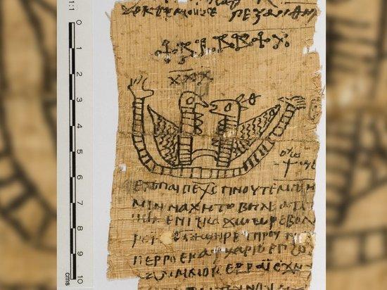 Расшифровано любовное заклинание на древнегреческом папирусе