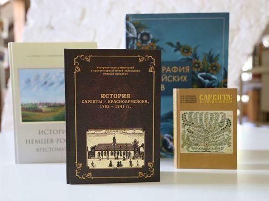 Книгу об истории Сарепты издали в Волгограде