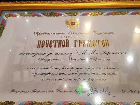 Российское правительство отметило заслуги «МК-Германии» на ХХ Всемирном конгрессе русской прессы