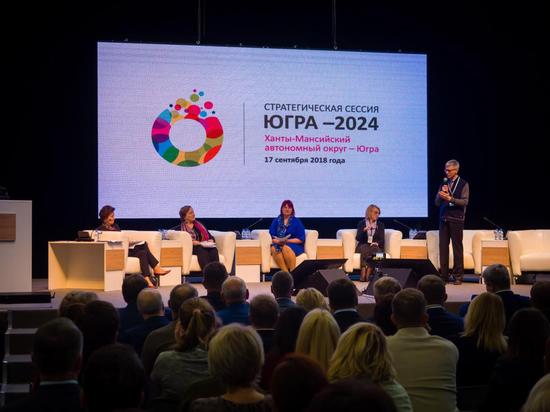 Итоги сессии «Югра будущего — 2024»: полсотни проектов