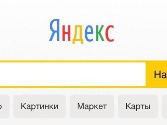 """Яндекс"" поздравил Google с 20-летием"