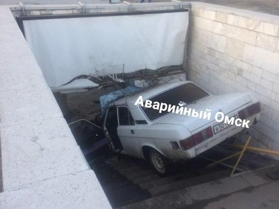В Омске водитель «Волги» заехал в подземный переход