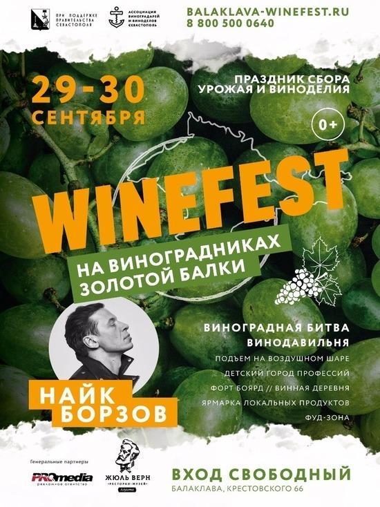 В Севастополе для гостей фестиваля #WineFest организованы спецмаршруты