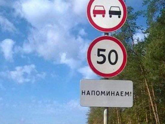На дорогах Подмосковья появились дорожные знаки с новыми табличками