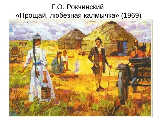 Калмыцкие нежности великого Пушкина