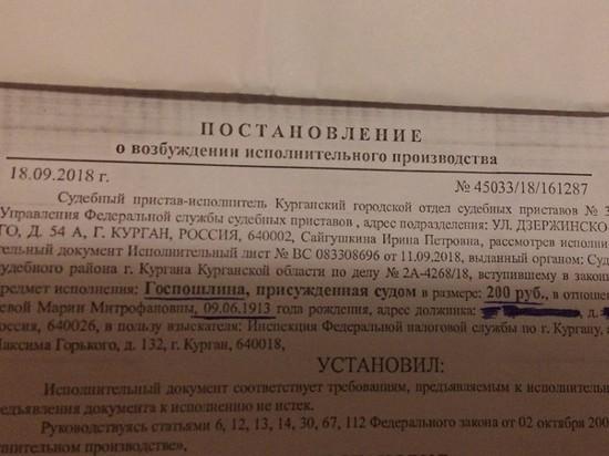 В Кургане приставы потребовали 200 рублей долга с мертвой бабушки