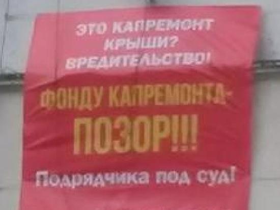 Позор ярославскому фонду капитального ремонта