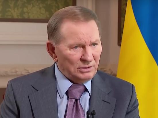 Кучма покинул должность спецпредставителя Украины по Донбассу