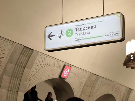 Для пассажиров метро станут указывать стороны света