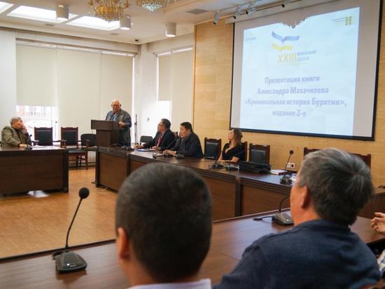 В Улан-Удэ презентовали новую версию книги «Криминальная история Бурятии»