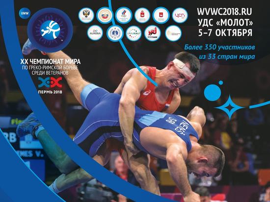 Пермь готова к чемпионату мира по греко-римской борьбе