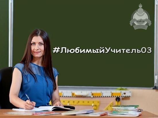 В Бурятии запустили акцию «Любимый учитель 03»